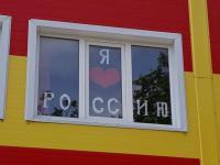 """Акция """"Окна России """" часть 2(филиал""""Маленькая страна"""")"""