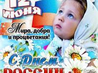 Тематическое мероприятие ко Дню России
