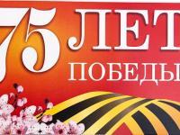 Ко Дню 75-летия Победы !часть 4